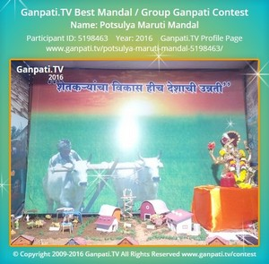 Potsulya Maruti Mandal Ganpati Decoration